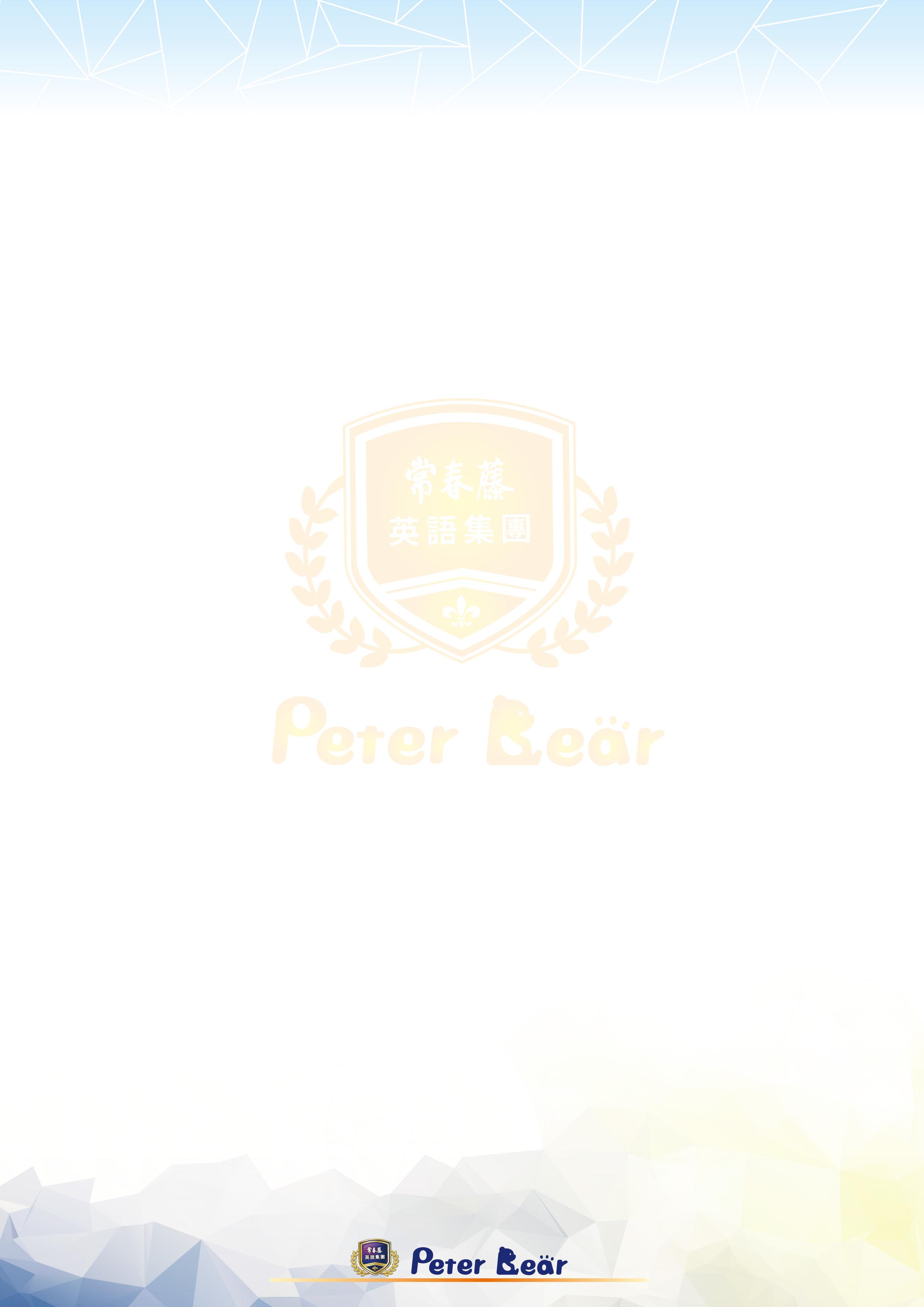 公版信紙-常春藤