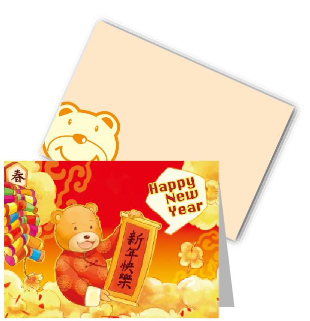 新年賀卡(含信封)