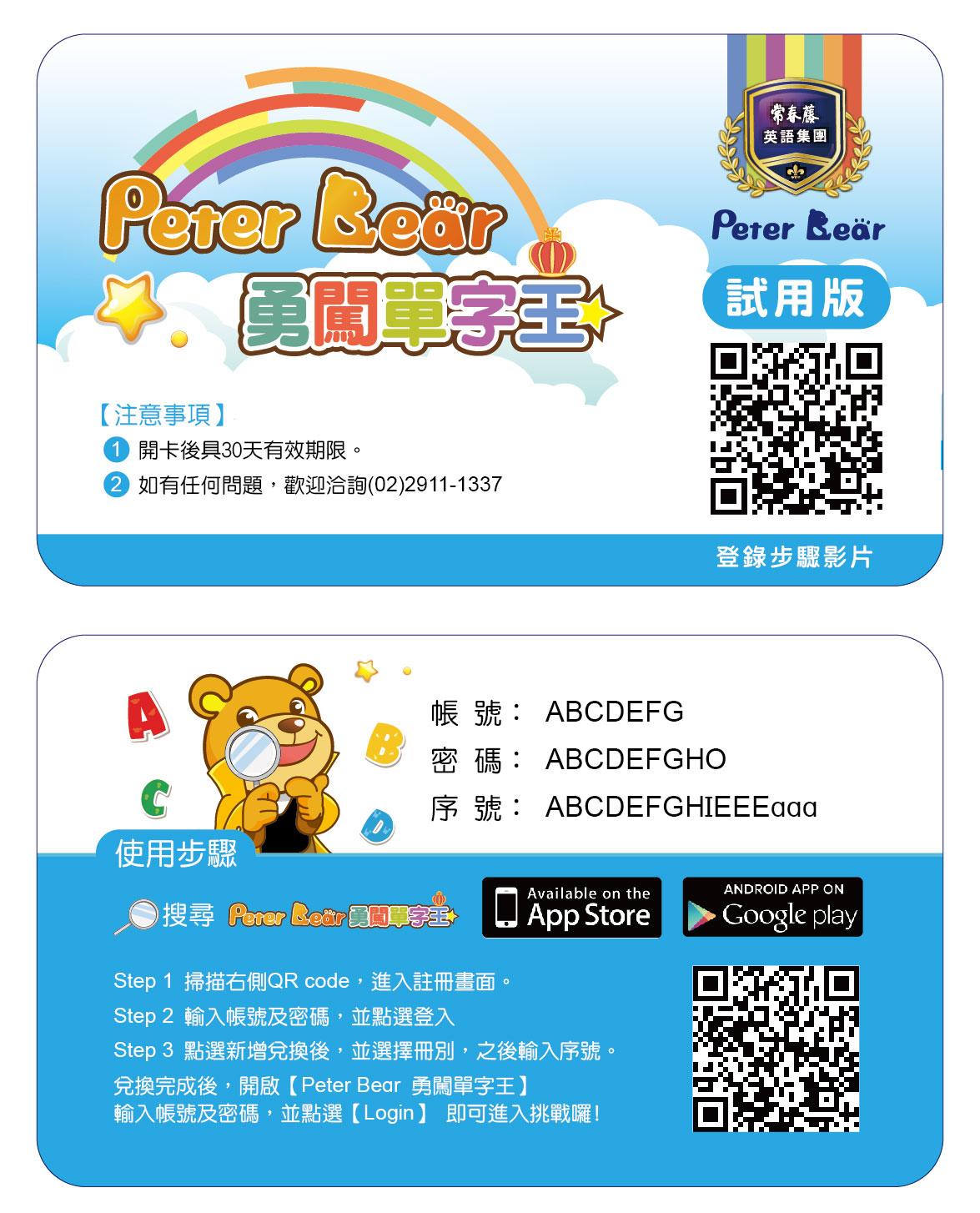 Peter Bear 勇闖單字王APP-試用版 (50張)