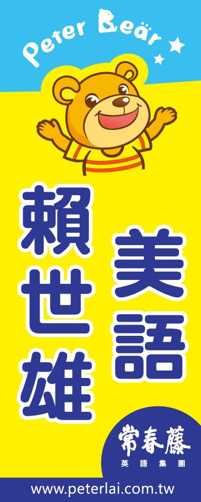 彩色直立布旗-賴世雄
