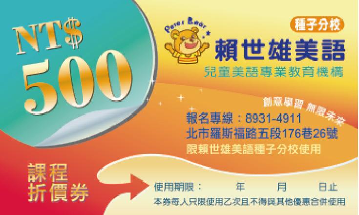 課程折價券(500張)-賴世雄