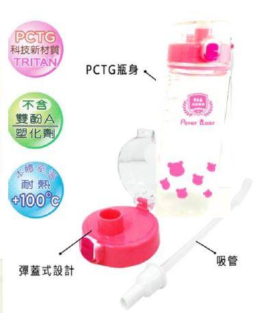 常春藤運動水壺(600ML)