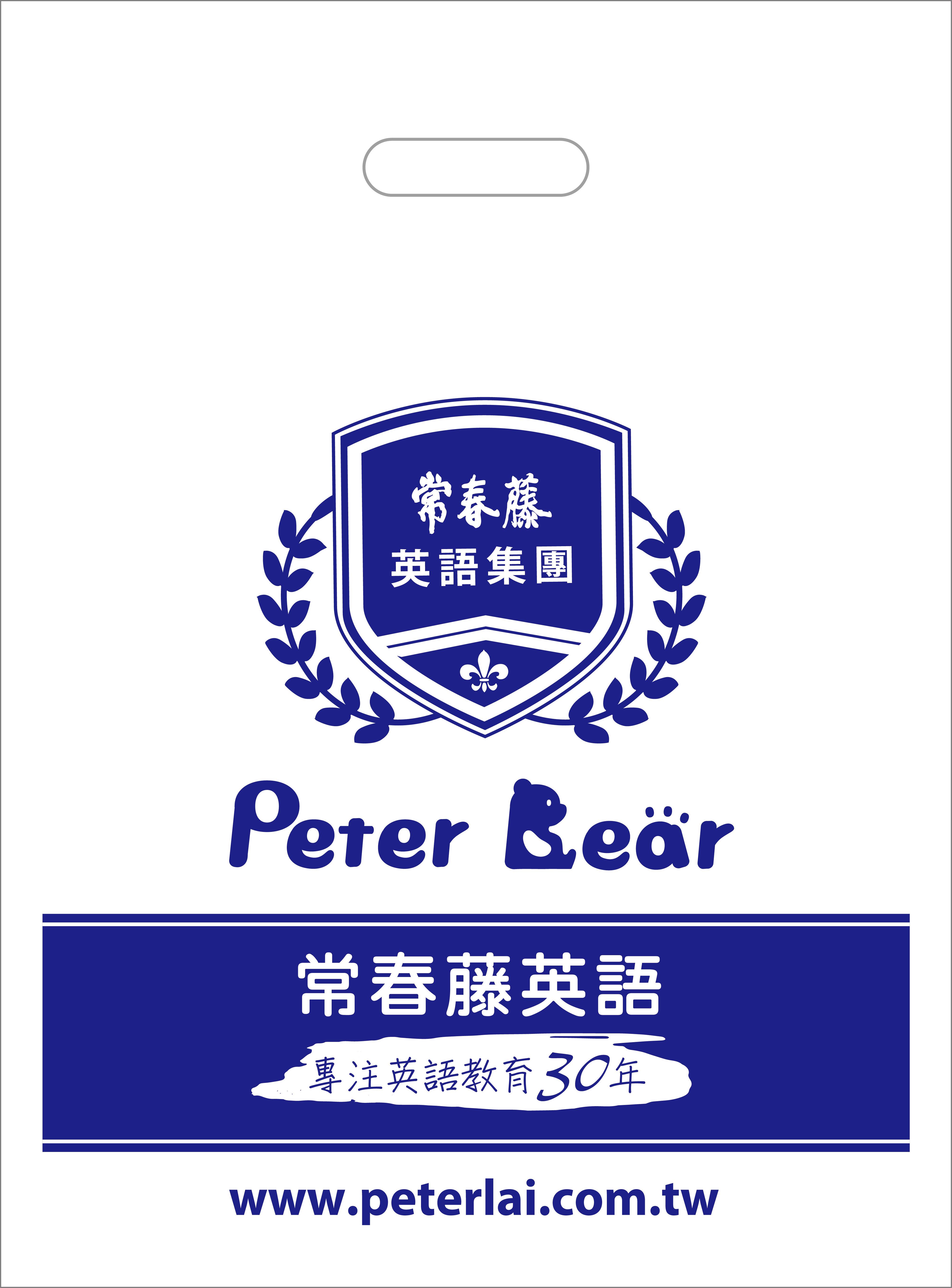 常春藤形象塑膠袋-藍 (100個)