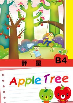 Apple Tree評量B4