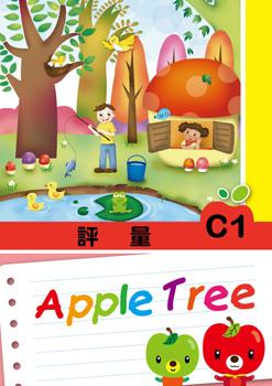 Apple Tree評量C1