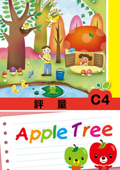 Apple Tree評量C4