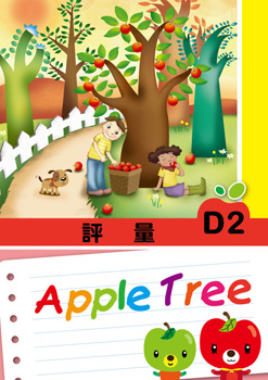Apple Tree評量D2