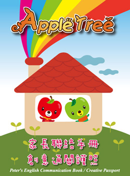 Apple Tree聯絡本