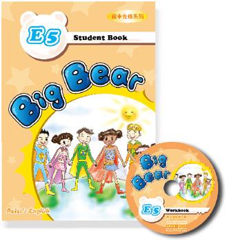 Big Bear E5課本