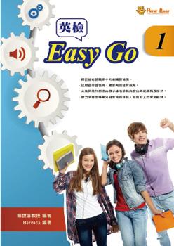 英檢Easy Go-1