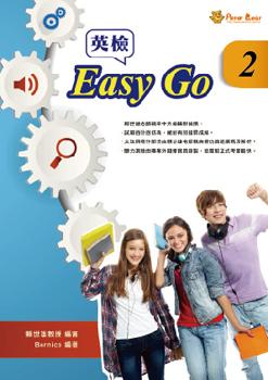 英檢Easy Go-2