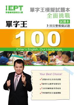IEPT模擬試題本 單字王-100