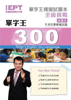IEPT模擬試題本 單字王-300