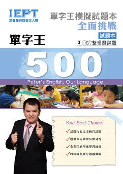IEPT模擬試題本 單字王-500