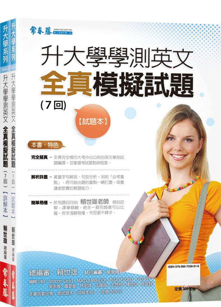 升大學學測英文全真模擬試題-A80