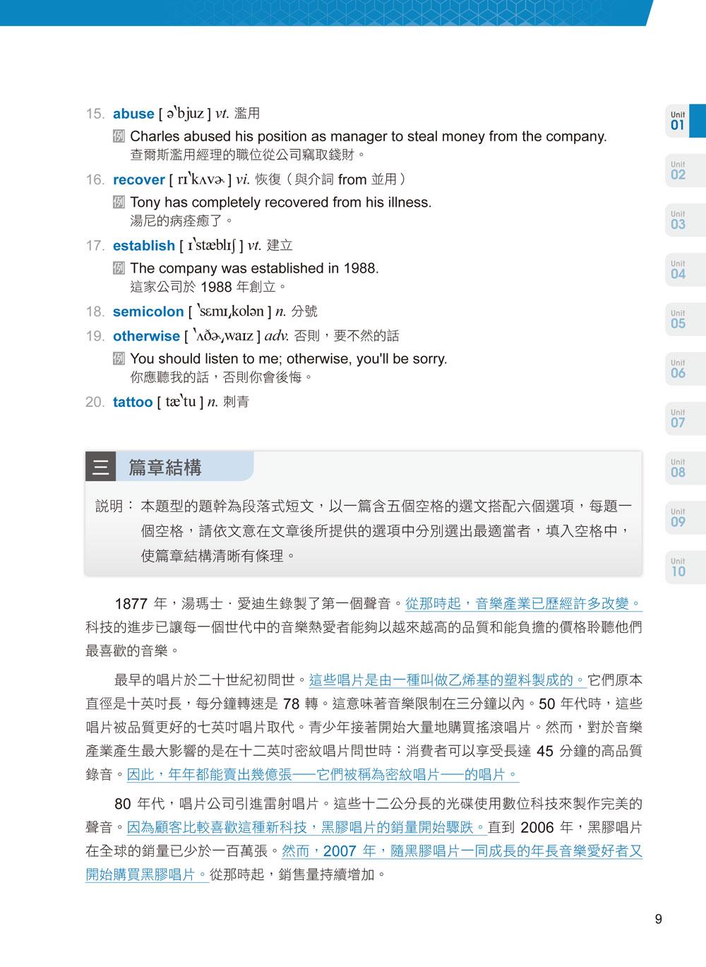 英文翻譯寫作精選句型-A86