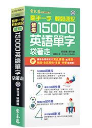 隨手一字 輕鬆速記-情境15000英語單字袋著走+1 朗讀 DVD-BA02