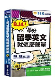 BJ4!學好留學英文就這麼簡單+1MP3(口袋書,附防水書套)-BC04