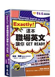 Exactly!這本職場英文讓你 GET READY+1MP3(口袋書,附防水書套)-BC05