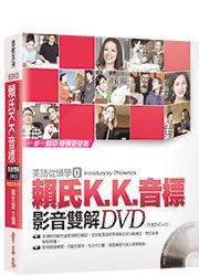 從頭學-賴氏KK音標DVD-E01D