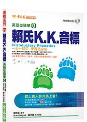 從頭學-賴氏k.k.音標+2CD-E01