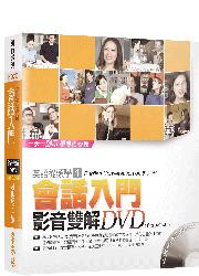 從頭學-會話入門DVD-E02D