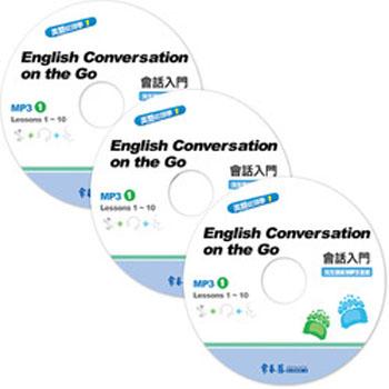 會話入門完美講解MP3套組-E02M