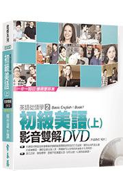 從頭學-初級英語(上)DVD-E03D