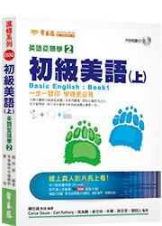 從頭學-初級美語(上)+1CD-E03