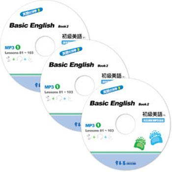 初級美語(下)完全講解MP3套組-E04M