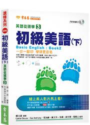 從頭學-初級美語(下)+1CD-E04