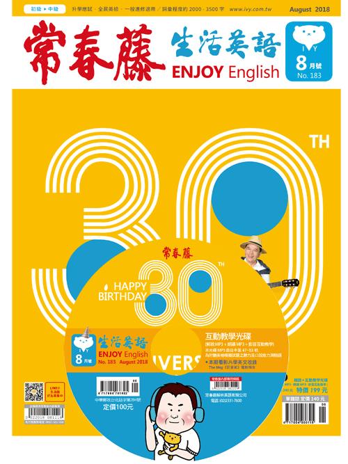 常春藤生活英語雜誌+互動教學光碟(單月份)-EB
