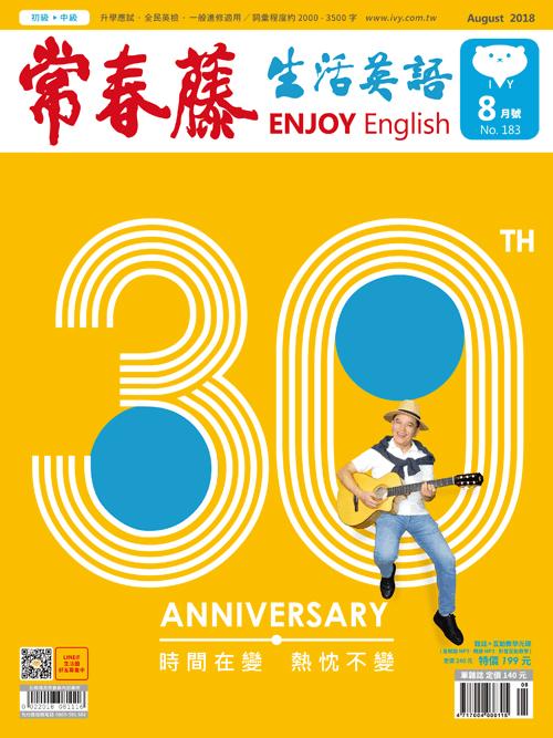 常春藤生活英語雜誌(單月份)-EN