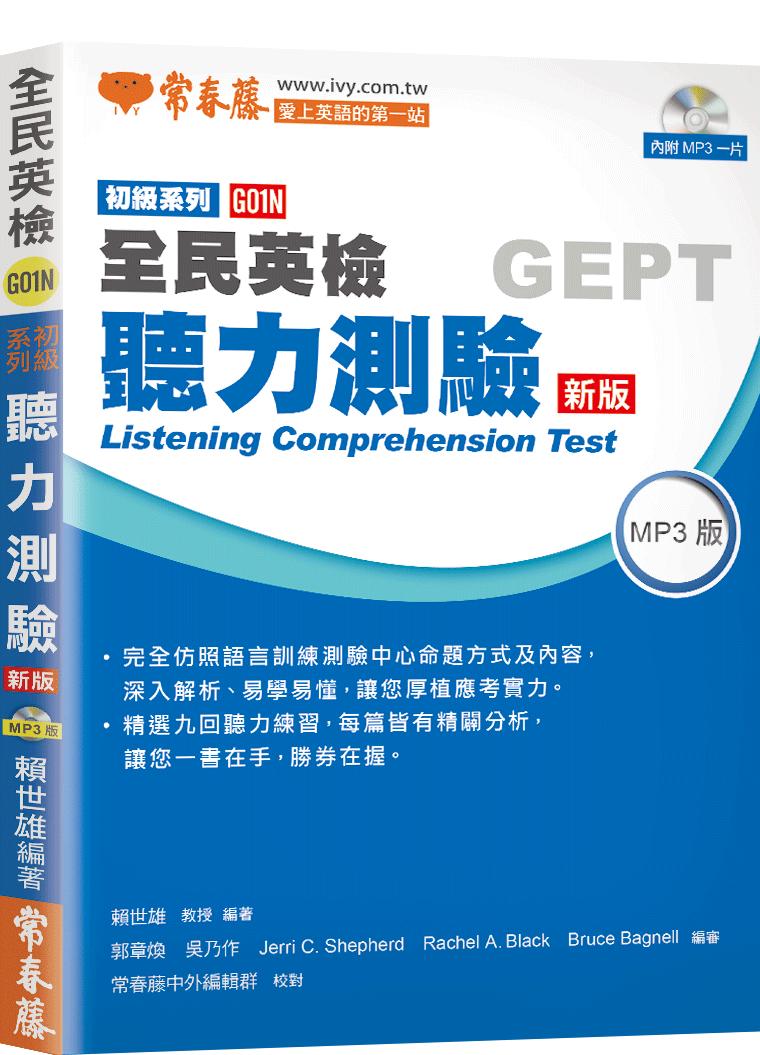初級聽力測驗-G01N