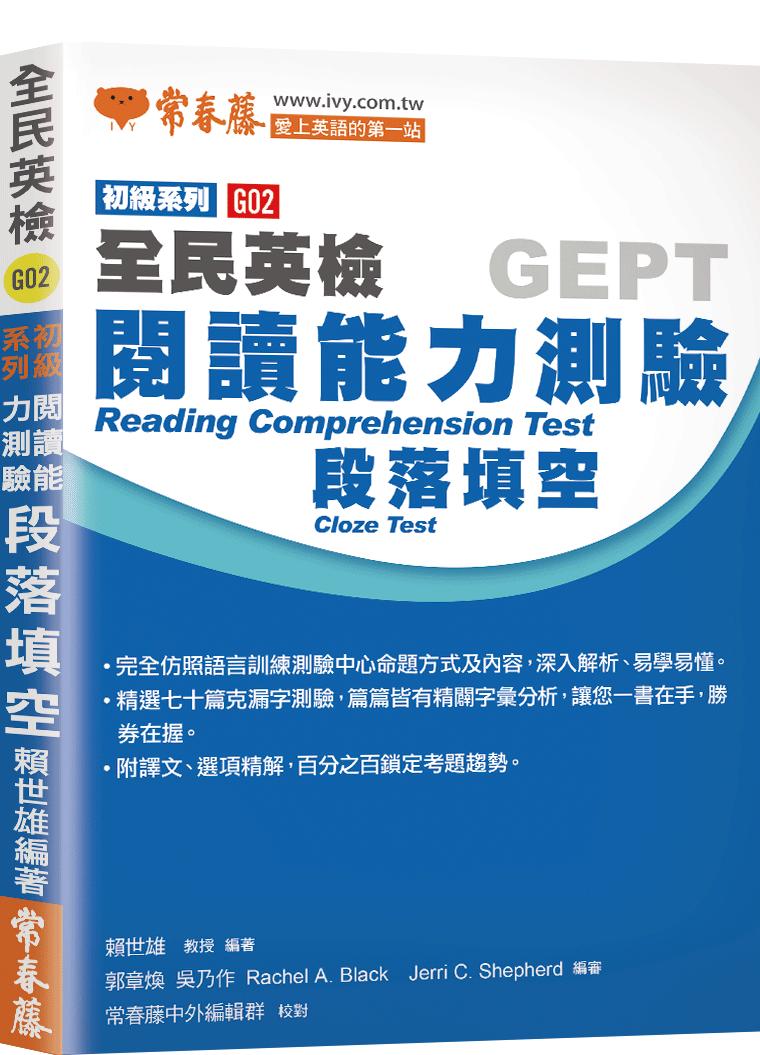 初級閱讀測驗段落填空-G02