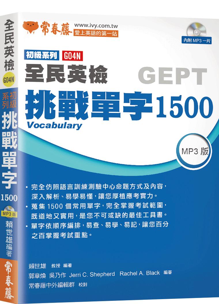 初級挑戰單字1500+3CD-G04N