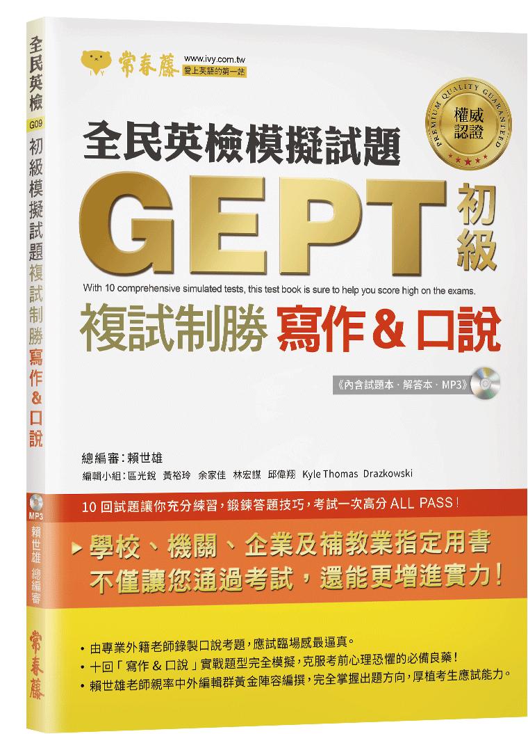 全民英檢初級複試制勝模擬試題 寫作&口說(試題本+解答本+1MP3)-G09