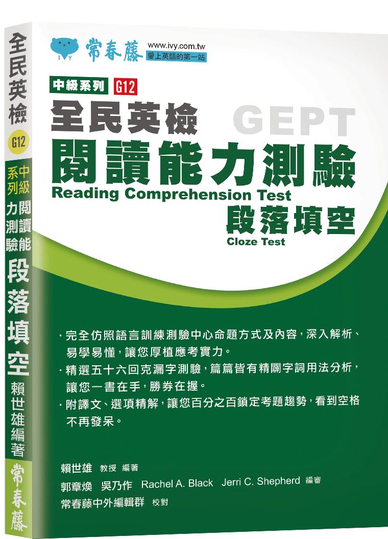 中級閱讀測驗-段落填空-G12