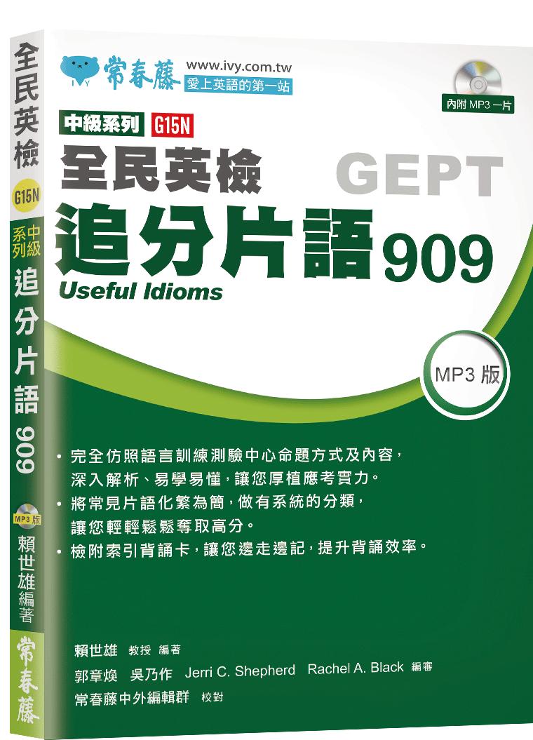 中級追分片語909+1MP3-G15N