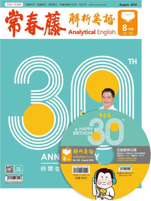 常春藤解析英語雜誌+互動教學光碟(單月份)-MB