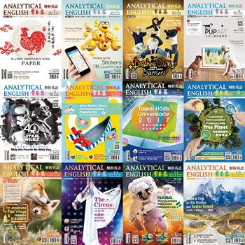 常春藤解析英語雜誌(二年份)-MG02
