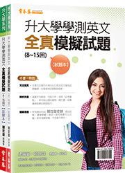 升大學學測英文全真模擬試題Q219