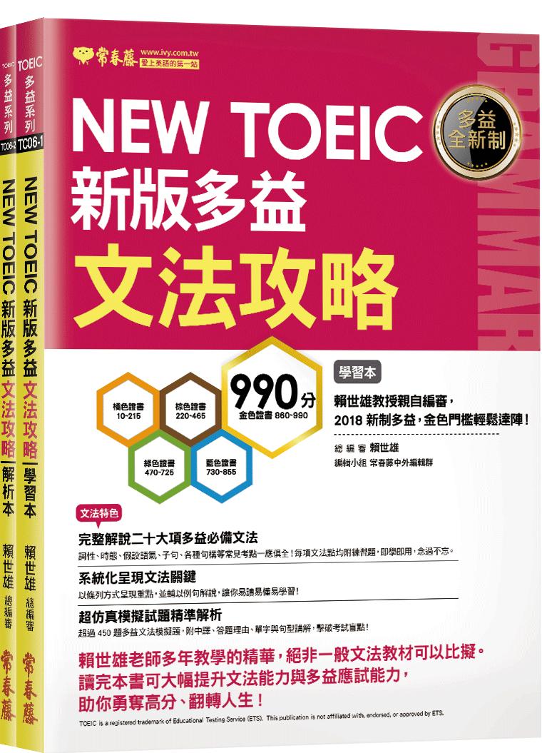 新多益文法攻略學習本-TC06