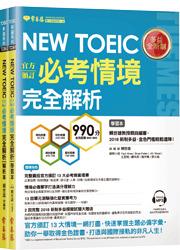 NEW TOEIC官方頒訂必考情境完全解析-學習本+解析本+1MP3-IBTC08