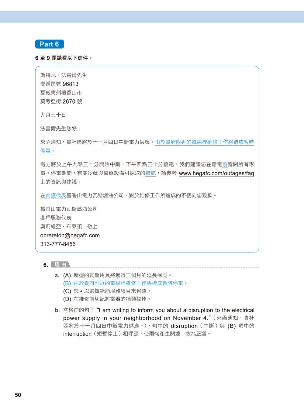 NEW TOEIC 閱讀高分攻略-TC09