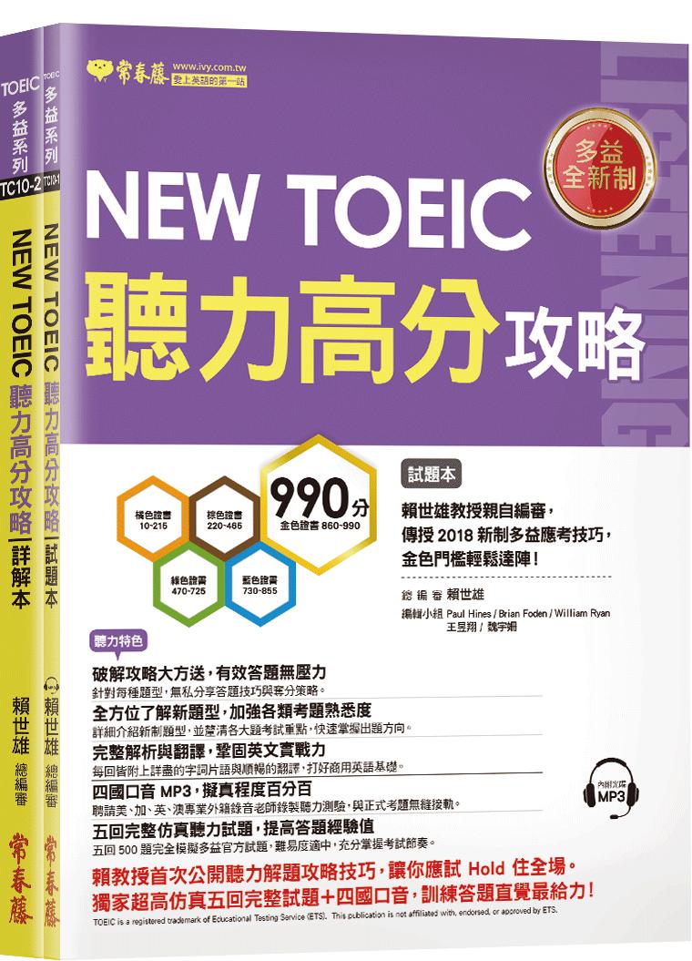 NEW TOEIC 多益聽力高分攻略-TC10