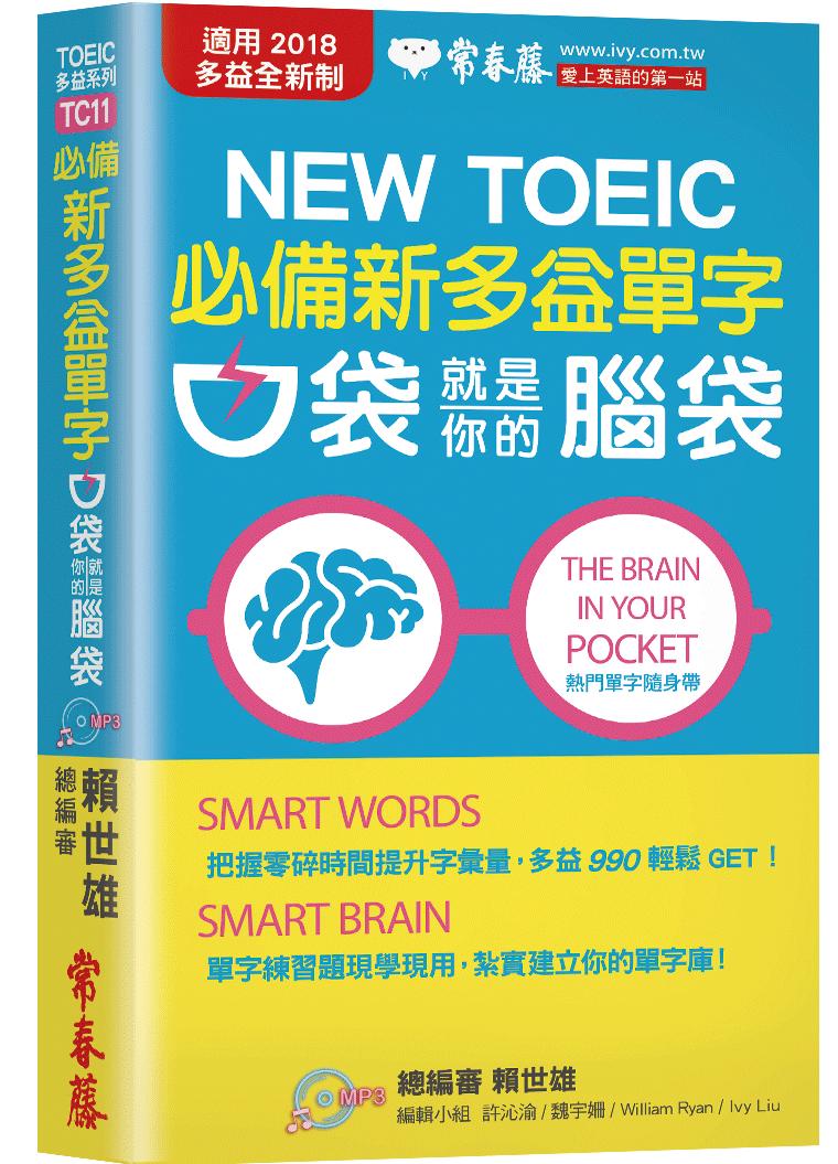 必備新多益單字-口袋就是你的腦袋+1朗讀 MP3(口袋書,附防水書套)-TC11