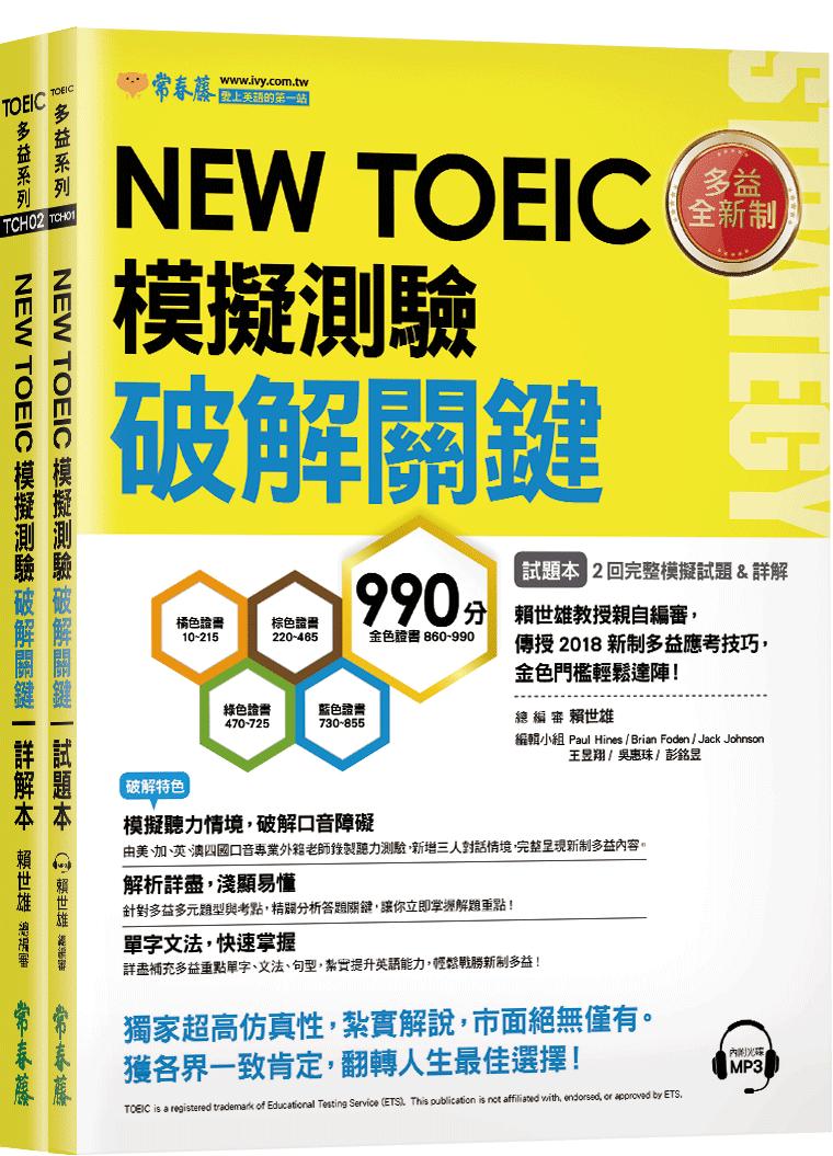 NEW TOEIC 模擬測驗 破解關鍵-TCH