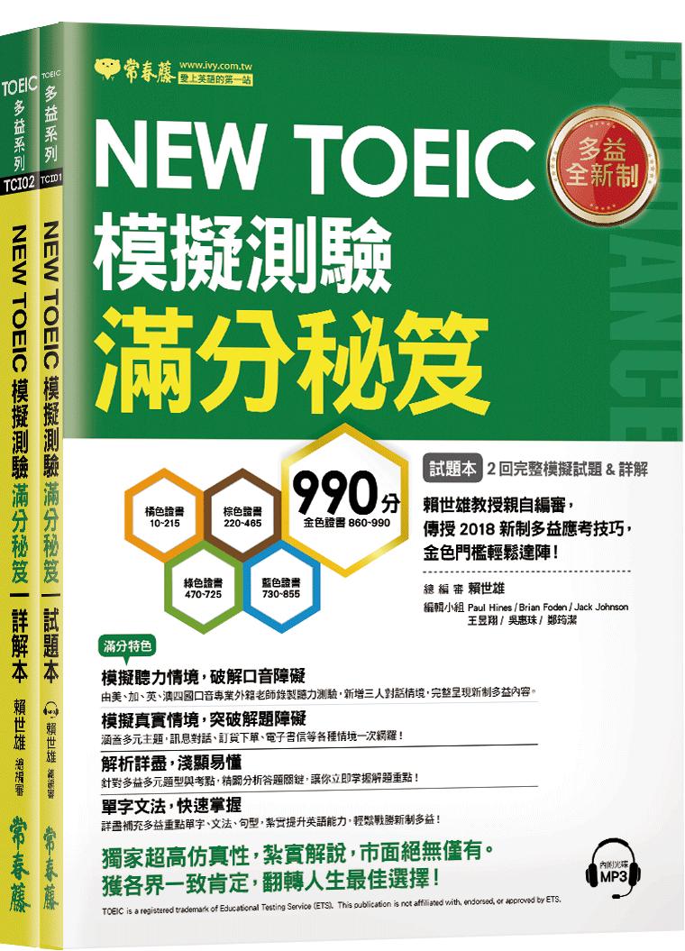 NEW TOEIC 模擬測驗 滿分秘笈-TCI