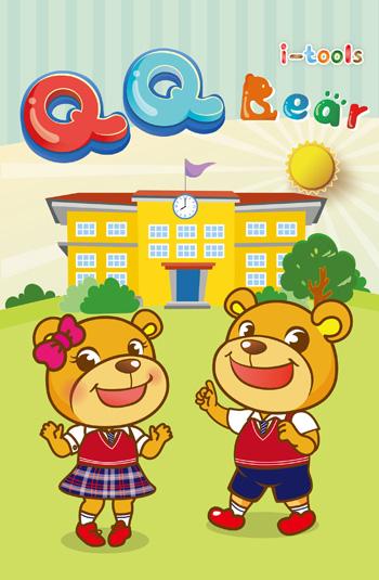 QQ Bear i-tools 教用版三年
